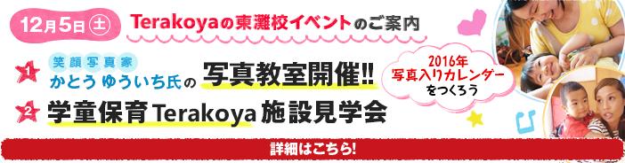 笑顔写真家 かとうゆういち氏の写真教室開催!!(2016年 写真入りカレンダーをつくろう)12月5日のご案内