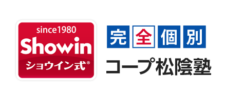 since1980 Showin ショウイン式 完全個別 コープ松陰塾